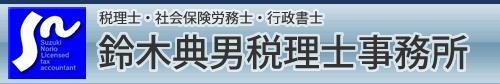 鈴木典男,税理士,秋田,大仙市