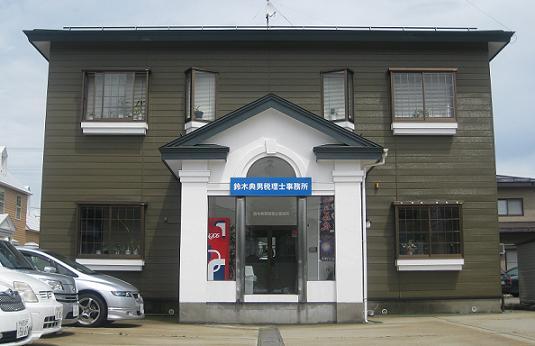 秋田県の税理士事務所